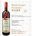 佩勒迪斯總理紅葡萄酒 1
