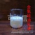 硅油乳液 1