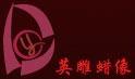 上海英雕艺术品有限公司