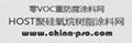 丙烯酸聚硅氧烷樹脂和固化劑