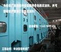 改性高氯化聚乙烯樹脂 4