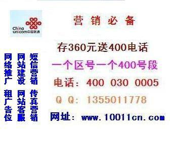 深圳400號碼包年 1