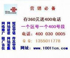 深圳400号码包年