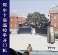 广州阿尔卡诺庭院门