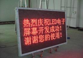 室內單色led顯示屏 1