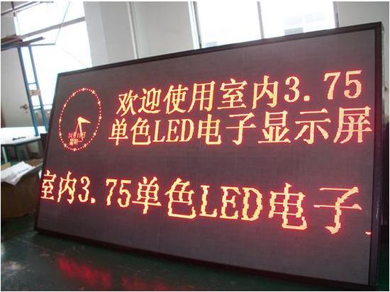 單色室內led顯示屏 1