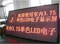 單色室內led顯示屏