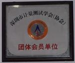 深圳计量仪器权威校准机构