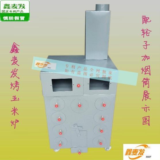 柴火烤红薯机_【2013新款9孔加厚带保温柜柴火烤红薯机价格