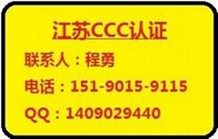 江苏CCC认证