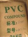 聚氯乙稀PVC