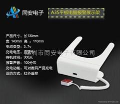 同安A35平板電腦防盜報警器