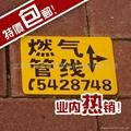 鑲嵌燃氣標誌貼  2