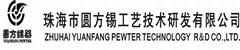 珠海市圓方錫工藝技術研發有限公司