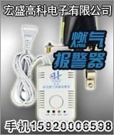 厨房家用可燃气体泄漏报警器--宏安品牌