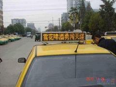 出租車車載屏