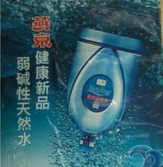 燕京天然弱碱性水
