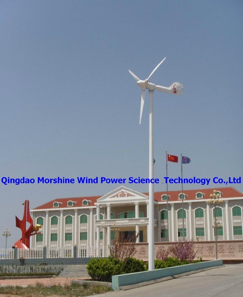 home use wind turbine generator 2KW 1