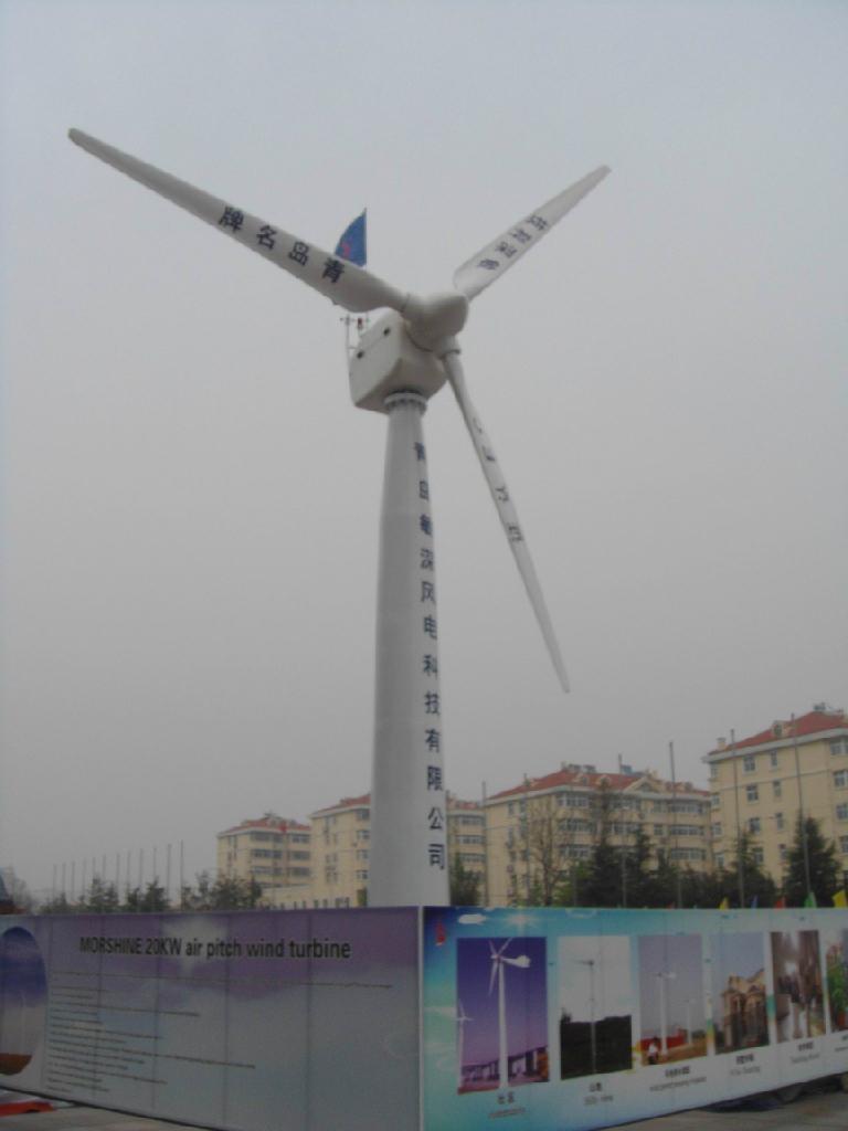 wind turbine generator 20KW with air pitch 1