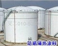 環保節能隔熱塗料 3
