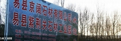 Yicounty Jingkuo Stone Co.,LTD