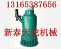 QYW100-36风动潜水泵