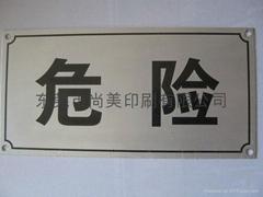 絲印不鏽鋼指示標牌