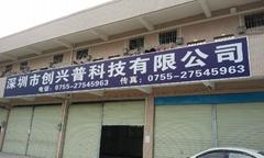 深圳市創興普科技有限公司
