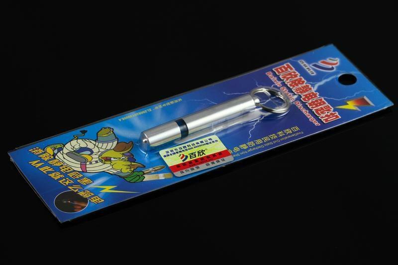 香烟型除静电钥匙扣 2