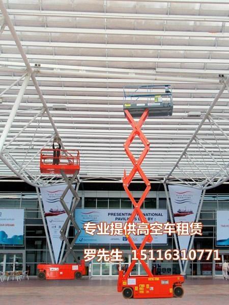 8米自行剪叉式高空作业平台 1