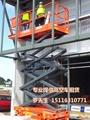 10米自行剪叉式高空作业平台 2