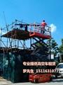 10米自行剪叉式高空作业平台 4