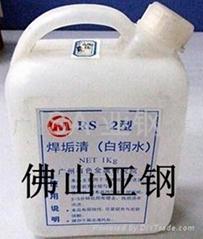 白钢水焊垢清