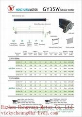 hongyuan 35mm standard tubular motor