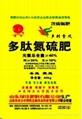 26% Sulfur nitrogen