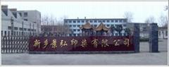 XinXiang JingHong Textile Company