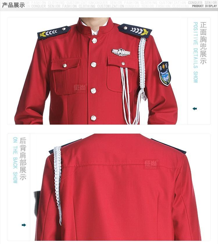 保安服 4