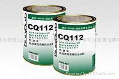 熱熔改性瀝青高固化防水塗料