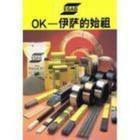 瑞典伊萨OK63.35不锈钢焊条 3