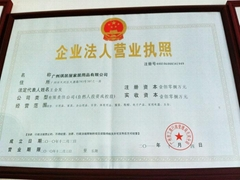 广州琪居屋家居用品有限公司
