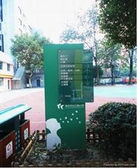南京浙爾佳校園導向標識製作