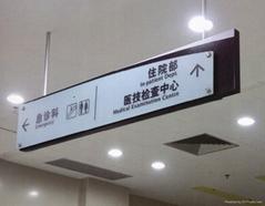 南京浙爾佳導向標識製作、單位機構標識導向系統