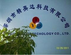 深圳市精英達科技有限公司
