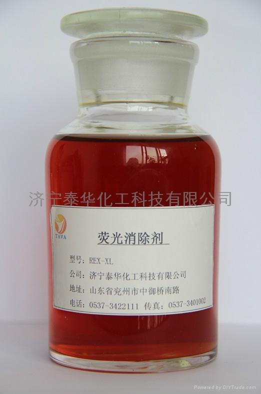 熒光消除劑 1