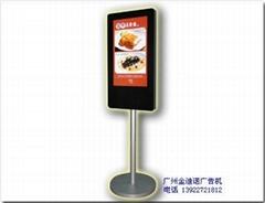 26寸圆弧底座立式竖屏高清广告机
