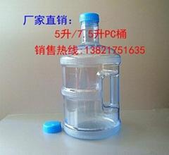 7.5升塑料水桶