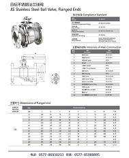 Q41F-10K日標不鏽鋼法蘭球閥 2