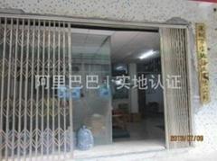 深圳市寶達錫業有限公司