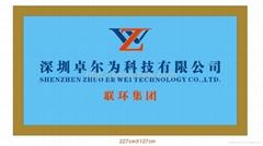 Shenzhen Zhuo er wei Technology co., Ltd