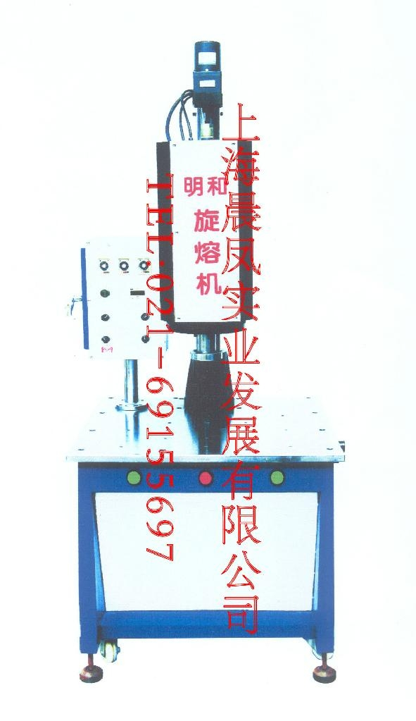 旋轉熔接機 1